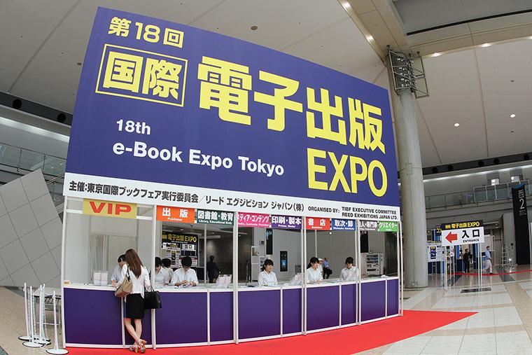 第18回東京国際電子出版EXPO